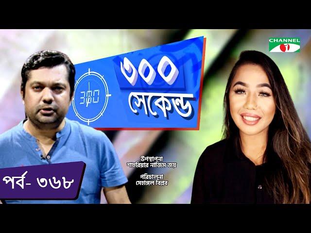 ৩০০ সেকেন্ড | Shahriar Nazim Joy | Farzana Rahman Epshita | Celebrity Show | EP 368 | Channel i TV