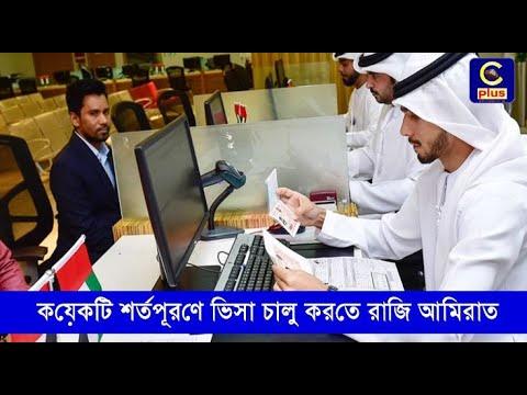 কয়েকটি শর্তপূরণে ভিসা চালু করতে রাজি আমিরাত | UAE | United Arab Emirates | VISA | Cplus