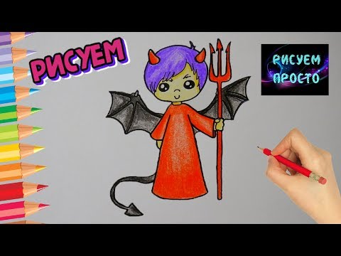 Как ПРОСТО нарисовать ДЕМОНА, рисунки на ХЭЛЛОУИН/531/How TO Just Draw A DEMON For Halloween