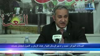 اتصالات الجزائر تسعى للتحول إلى متعامل خدمة