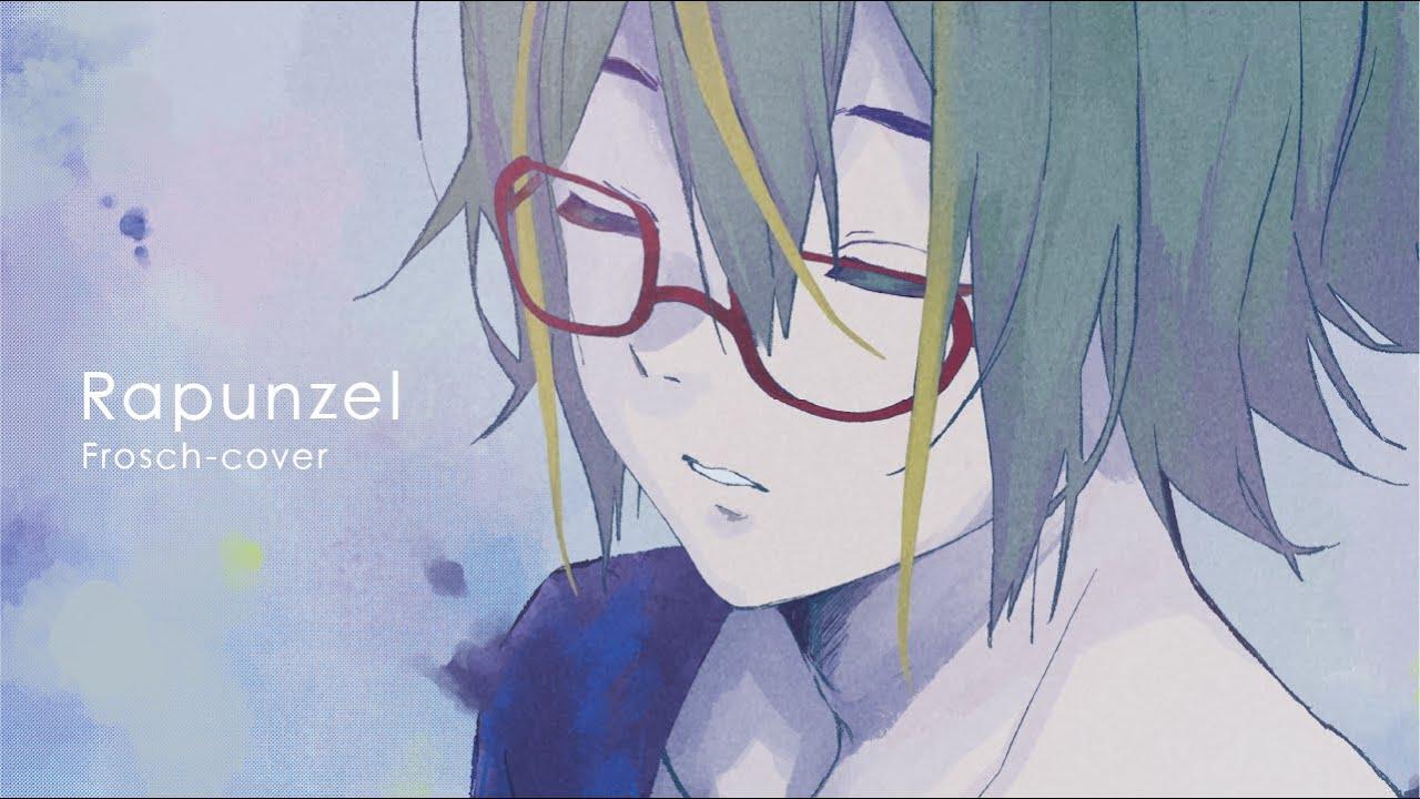 ラプンツェル (Rapunzel)  / Frosch (cover) 【オリジナルMV】