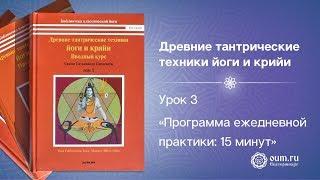 Урок 3. Программа ежедневной практики: 15 минут