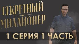 СЕКРЕТНЫЙ МИЛЛИОНЕР -  ЧАСТЬ 1 (GTA 5 ПАРОДИЯ)