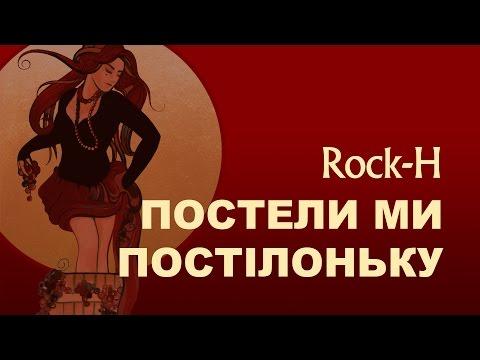 Rock-H / Рокаш - Постели ми постілоньку (з текстом)