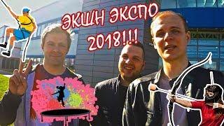 Мы на ЭКШН ЭКСПО 2018!!!