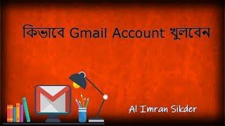 comment créer un compte gmail | comment compte Gmail pour ouvrir | Al Imran Sikder