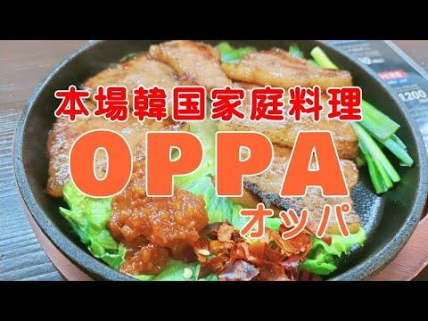本場韓国家庭料理 OPPA(オッパ/宮崎県日向市中町8120-1 )