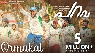 Ormakal Song | Parava | Soubin Shahir | Dulquer Salmaan | Rex Vijayan | Anwar Rasheed
