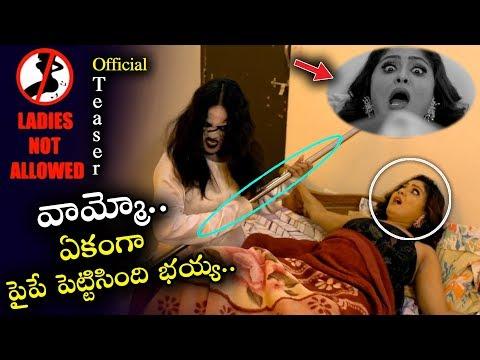 Ladies Not Allowed Movie Teaser | Latest Telugu Movie Teasers 2019 | News Book