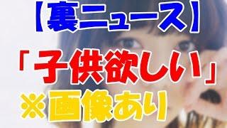 【速報・裏ニュース】AKB48島崎遥香のヤバい画像流出!!ある人物といち...