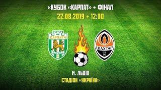«Кубок «Карпат» | Фінал. «Карпати» – «Шахтар» (LIVE!)