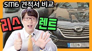 F/L 신형 SM6 장기렌트 vs 리스 견적 대여료 비…