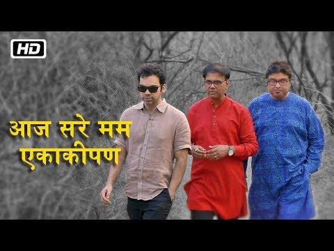 Aaj Sare Mam Ekaakipan | Shaunak Abhisheki | Rahul Deshpande | Saleel Kulkarni | Marathi Song 2018