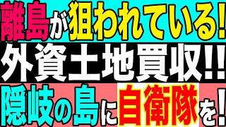 2021.04.13【日本】外資の土地買収‼️💢離島が狙われている❗️😱隠岐島の軍事的に極めて重要、自衛隊増強を‼️👊【及川幸久−BREAKING−】