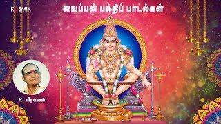 Ayyappan Bhakti Paadalgal (Tamil) - K. Veeramani