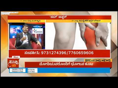 Joint Pain Causes And Symptoms - Dr Banerji B H, Bangalore | Orthopaedic Doctor In India