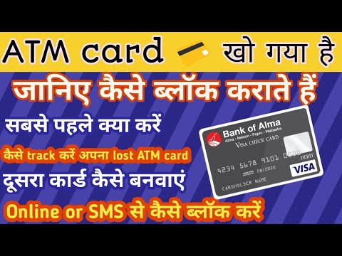 I lost my ATM card, Debit card| Credit Card|  what should I