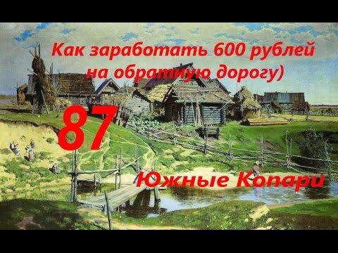 как заработать 600 рублей в интернете без вложений