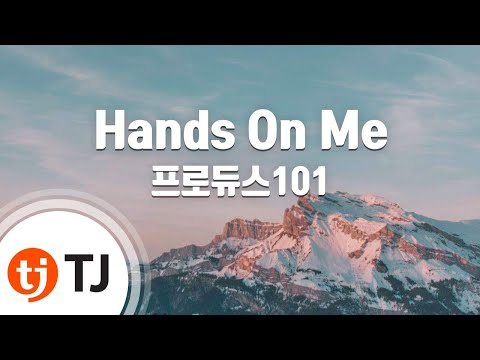 [TJ노래방] Hands On Me - 프로듀스101 / TJ Karaoke