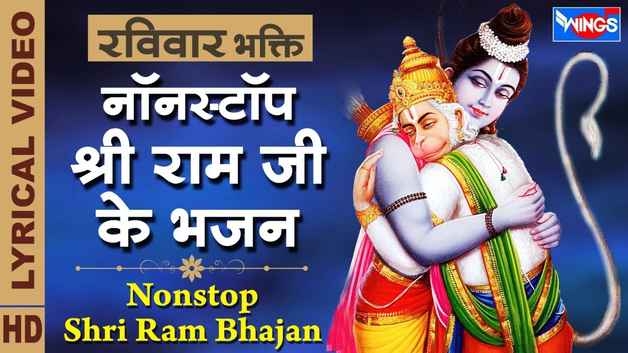 रविवार भक्ति : नॉनस्टॉप राम जी के भजन Nonstop Ram Ji Ke Bhajan | Shri Ram Bhajan | Ram Songs