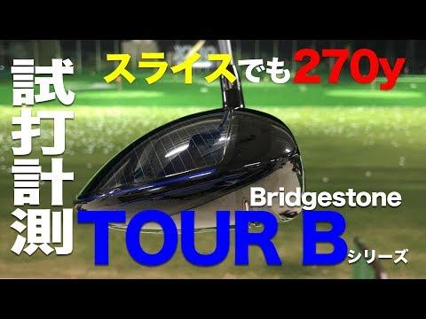ブリヂストン『TOUR B XD-3』ドライバー トラックマン試打!