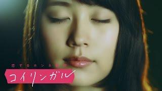 """有村架純の""""キス待ち顔""""がキュートすぎる! ショートムービーで""""恋する女の子""""に  12種類ムービー公開 #Kasumi Arimura #short movies"""