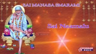 Sai Naamalu || Sai Chalisa(Telugu) || Sai Ashtothram || Sai Bhakthi Songs