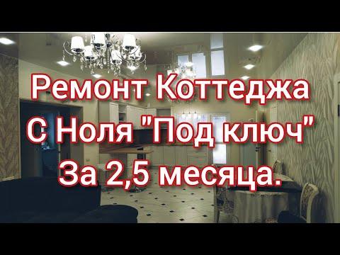 Ремонт Коттеджа 110м2 за 2,5 месяца с ноля под ключ