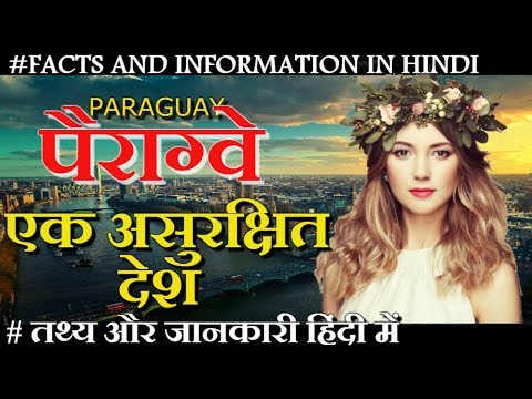 पैराग्वे देश से जुडी रोचक बाते || Amazing Facts About Paraguay In Hindi