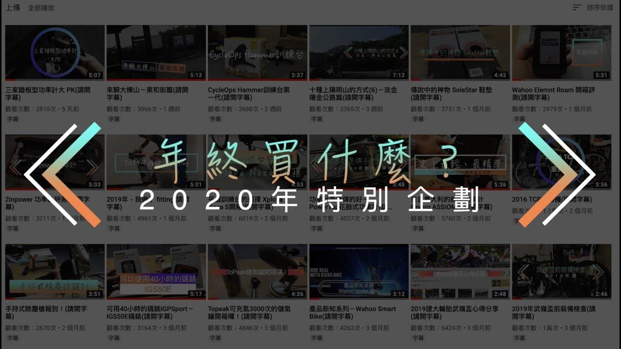 2020年終自行車配備購買計劃-字幕 - YouTube