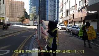 동해일출 김창호, 바보천지 신천지산당 사기꾼 이만희 응징가자.