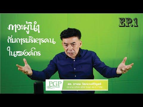 EP.1 ภาวะผู้นำกับการบริหารคนในองค์กร | ดร.มานพ วัฒนวงศ์วิบูลย์
