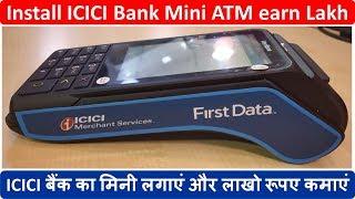 ICICI बैंक का मिनी लगाएं और लाखो रूपए कमाएं | Install ICICI Bank Mini ATM earn Lakh
