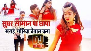 Ankush Raja का सबसे मजेदार  - Sughar Samanwa Pa Chhapa - DjRemix