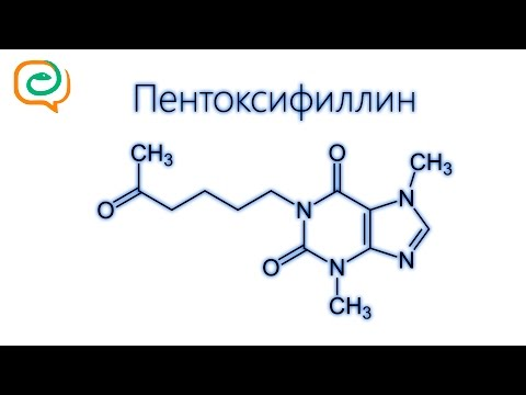 По-быстрому о лекарствах. Пентоксифиллин