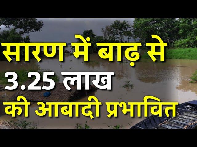 #सारण जिला में 54 पंचायत के 3.25 लाख लोग बाढ़ से प्रभावित