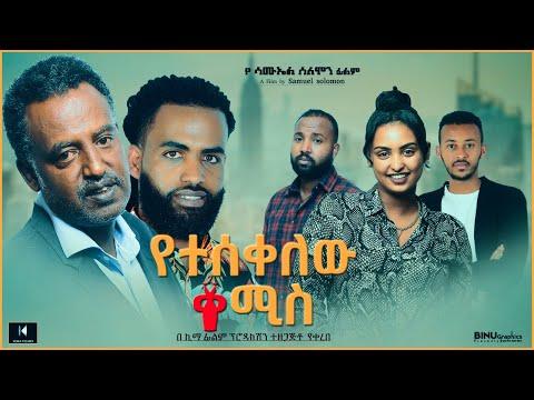 የተሰቀለው ቀሚስ ሙሉ ፊልም - Yeteskelw Kemis Full Ethiopian Film 2021| Film & Animation