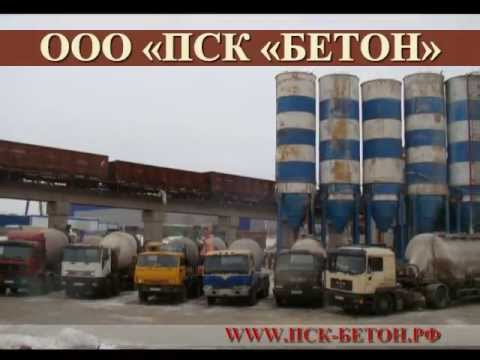 ООО «ПСК «БЕТОН». Производство и доставка любого БЕТОНА по НИЗКИМ ценам.