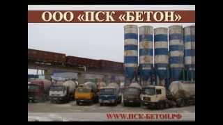 ООО «ПСК «БЕТОН». Производство и доставка любого БЕТОНА по НИЗКИМ ценам.(ООО «ПСК «БЕТОН» располагает производственными мощностями по производству товарного бетона, песчано-бето..., 2013-04-03T03:37:01.000Z)