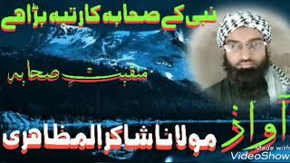 Video Molana Shakir Al Mazahiri (..)Nabi ke sahaba ka rutba bara he download MP3, 3GP, MP4, WEBM, AVI, FLV Agustus 2018