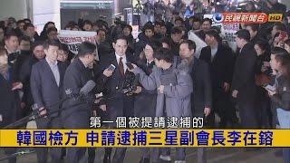 2017.1.16【挑戰新聞】韓國檢方 申請逮捕三星副會長李在鎔