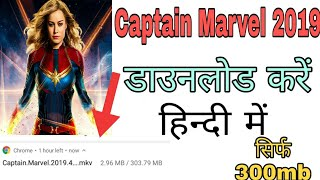 How to download Captain Marvel in Hindi dubbing Download in 300mb || Captain Marvel full hd Download