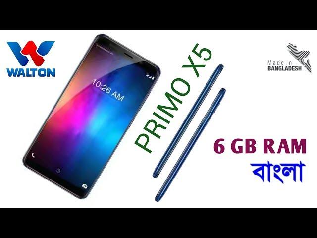 Walton Primo X5 Price in Bangladesh | Full Speech Bangla Review