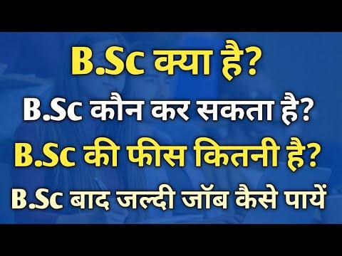 Download B.Sc Kya hai | B.Sc (BSc) Kya hota hai | B.Sc Course details in hindi| BSc course after 12th Science