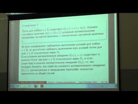 Лекция 3 | Математическая статистика | Владимир Буре | CSC | Лекториум