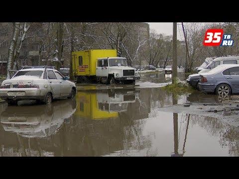Улицу Боршодскую затопило в Череповце