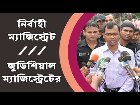 Difference Between Executive Magistrate and Judicial Magistrate in Bangladesh | Sk Aziz Legal