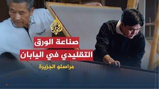 مراسلو الجزيرة- الأنجاد في تركيا والورق التقليدي باليابان