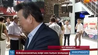 """Алматыда """"Аманат"""" фильмінің тұсауы кесілді"""