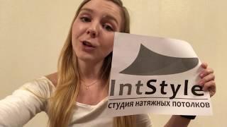Отзыв о натяжных потолках в квартире в Котельниках от ИнтСтайл